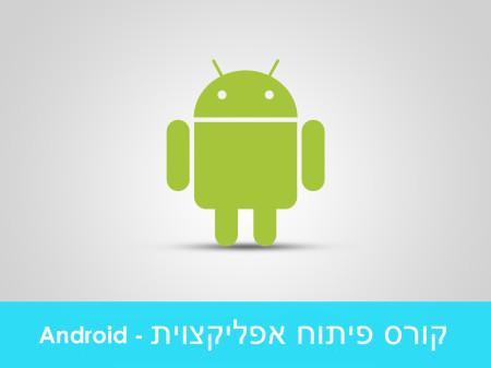 קורס פיתוח אפליקציות Android