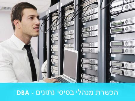 DBA – מנהלי בסיסי נתונים SQL 2014