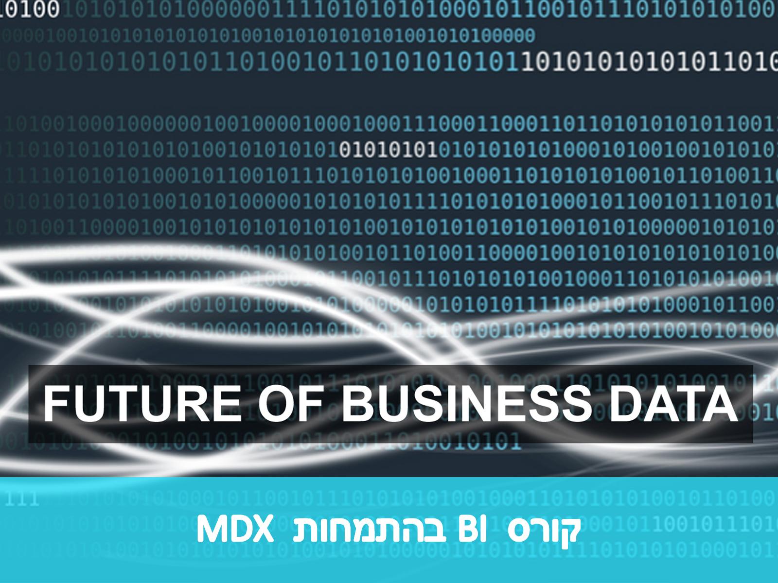 קורס BI בהתמחות MDX