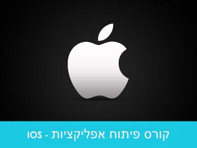 קורס פיתוח אפליקציות IOS