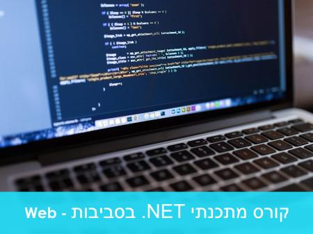 קורס להכשרת מתכנתי NET. בסביבות Web