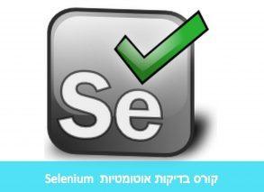קורס בדיקות אוטומטיות בהתמחות Selenium