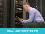 ניהול רשתות MCSA + CCNA