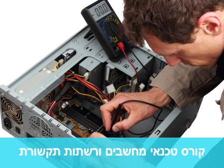 טכנאי מחשבים ורשתות תקשורת ארגוניות
